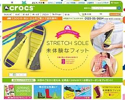 クロックス・ジャパン合同会社