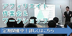 アフィリエイト作業会&ワークショップ