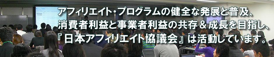 日本アフィリエイト協議会(JAO)第6期会員募集