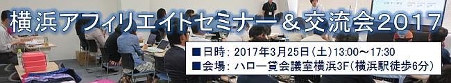 横浜アフィリエイトセミナー&交流会2017