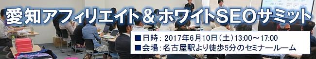 愛知アフィリエイト&ホワイトSEOサミット2017 in 名古屋