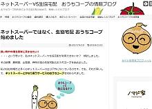 ネットスーパーVS生協宅配 おうちコープの情報ブログ