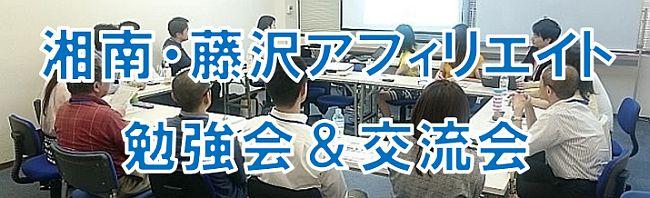 湘南・藤沢アフィリエイト勉強会&交流会