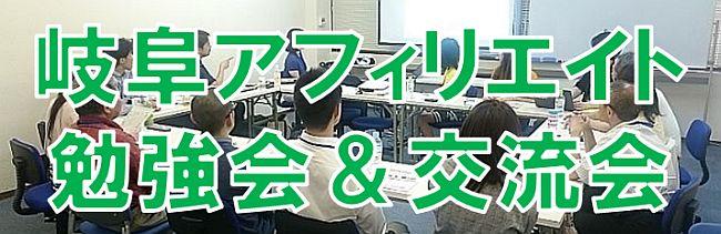 岐阜アフィリエイト勉強会&交流会