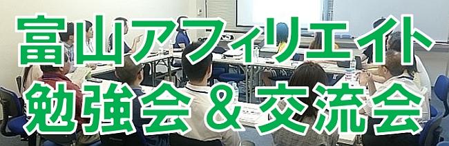 富山アフィリエイト勉強会&交流会