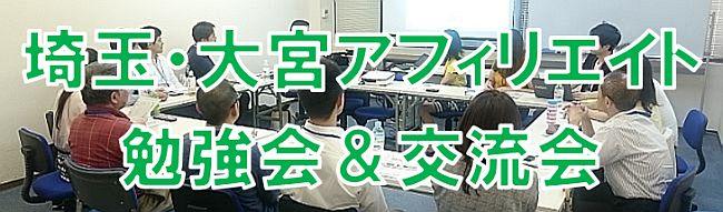 埼玉・大宮アフィリエイト勉強会&交流会