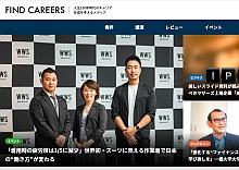 転職力を上げるためのキャリア情報サイト【FIND CAREERS】