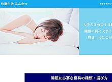 快眠生活みんかつ【マットレスや枕の寝具情報サイト】