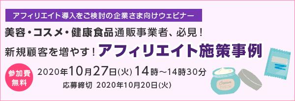 バリューコマース美容・コスメ・健康食品ウェビナー