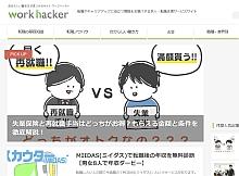 workhacker(ワークハッカー)