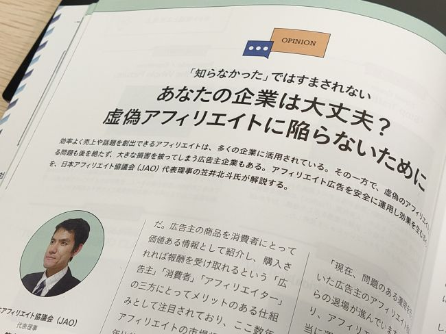 宣伝会議2021年7月号「日本アフィリエイト協議会」